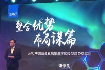 EMC:新总裁的新战略