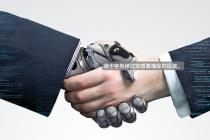 """人工智能极速狂飙 教育扮演""""双重身份"""""""