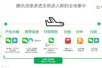 """数字中国在云南!腾讯社交广告""""一部手机游云南""""智慧旅游全链路"""