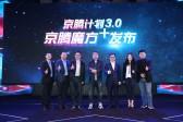 """京腾3.0:""""落实""""的电商与数据流趋势"""