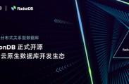 青云QingCloud宣布开源分布式关系型数据库