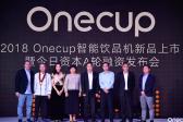 """""""新青年""""消费浪潮兴起,Onecup """"玩转""""热饮市场"""