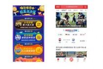网易云信:世界杯媒体战升级,音视频技术领衔