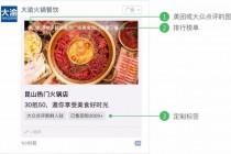 """餐饮业社交推广有了新形态,让消费者一眼找到""""你的菜"""""""