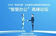 """2018""""智造中国""""企业数字化转型系列高峰论坛之""""智慧办公""""高峰论坛"""