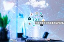 "IoT太难爆发,何时才能迎来它的""奇点""?"