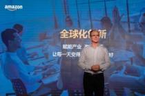 """2018亚马逊创新日深度解读""""全球化创新""""布局"""