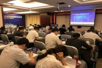 《智能制造能力成熟度模型》首期培训班在京举办