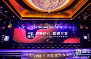 洞察新时代增长脉络,探寻商业与营销本质,在MS 2018 读懂中国的营销智慧