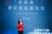 网易云信姜菡钰:新技术驱动娱乐升级,AI成就极致体验