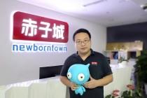 赤子城:成为一家有世界影响力的中国公司