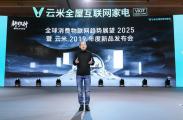 """云米:打造中国的""""未来之屋"""""""