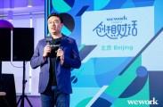 WeWork携手电子城集团打造首都全新科创地标