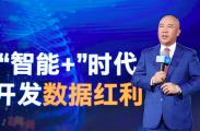 """杨旭:共享""""智能+""""时代的数据红利"""