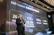 """SAP Concur:""""移动应用""""为核心,打造智能费用管理平台"""