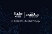 秒针系统收购RadioBuy,深化全域营销智能战略布局