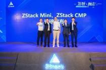 ZStack发布超融合一体机和多云管理平台