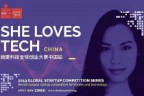 她爱科技全球科技创业大赛新战略合作伙伴