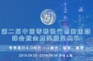 9月在沪召开第二届中国零售银行创新国际峰会