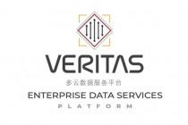 Veritas多云数据服务平台扩展至VMware