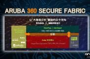 Aruba: 云安全技术趋势和针对物联网的身份认证授权体系