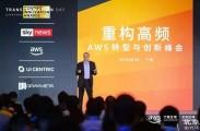 AWS:重构高频,释放企业创造力