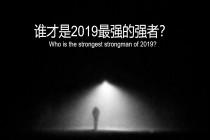 2019,不平凡的一年