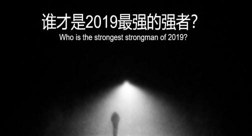 2019年度商业精英评选活动启动