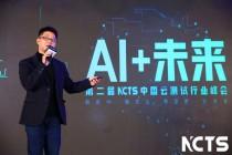 一个要改写测试行业的AI应用