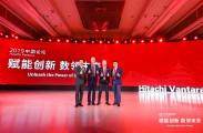 "Hitachi Vantara:再定义数字化转型""新规则"""