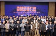 集智全球开源 聚合中国力量