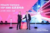 Hitachi Vantara正式向中国市场推出VSP 5000系列