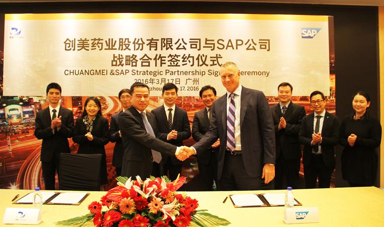 创美药业与SAP战略合作签约
