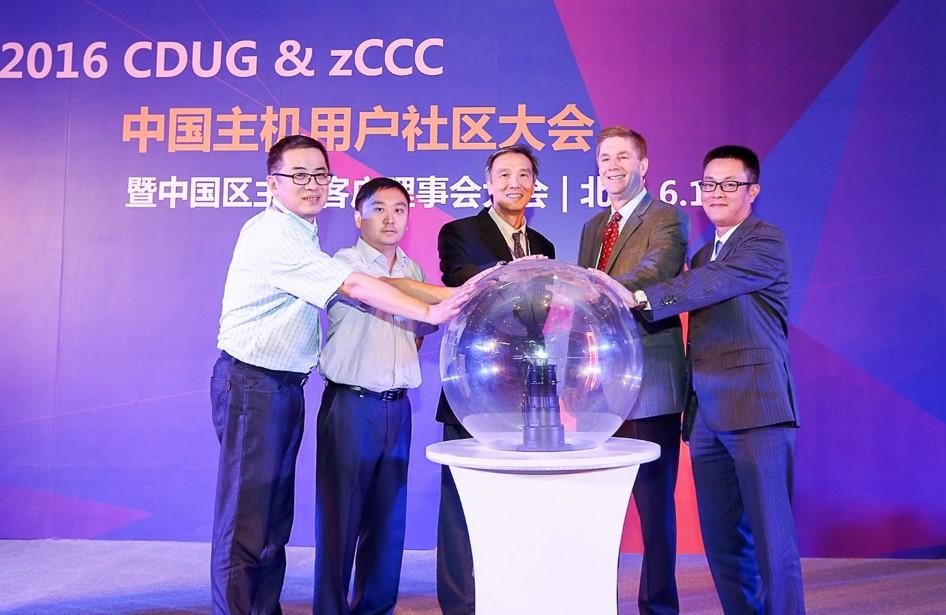 现场嘉宾共同启动华北地区主机应用示范基地