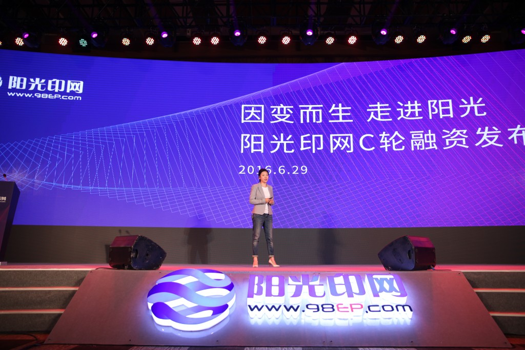 阳光印网创始人CEO张红梅女士
