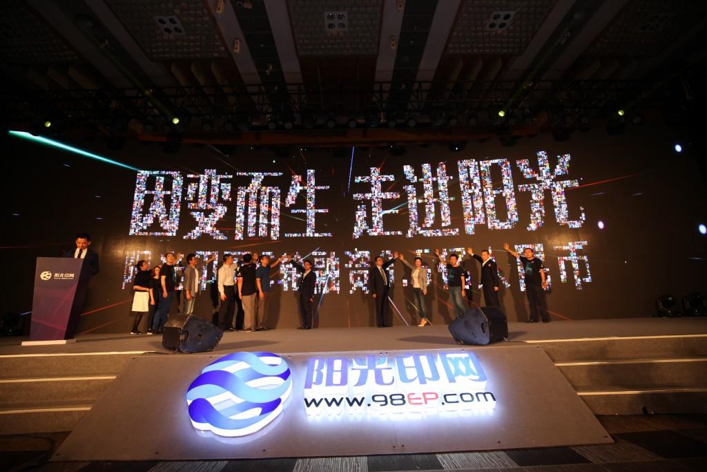 阳光印网C轮融资发布会启动仪式