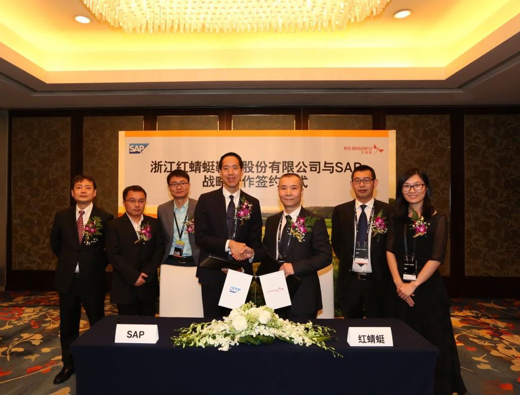 浙江红蜻蜓鞋业股份有限公司与SAP签署战略合作备忘录