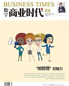 数商2017年3期cover