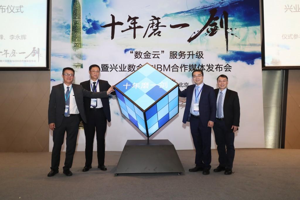 兴业数金与IBM合作发布仪式合影