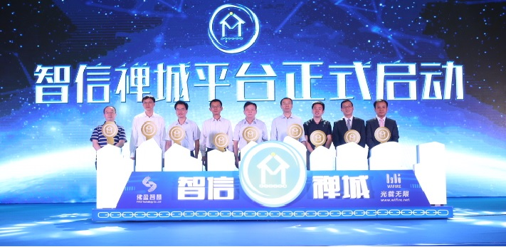 图1:智信禅城平台启动仪式