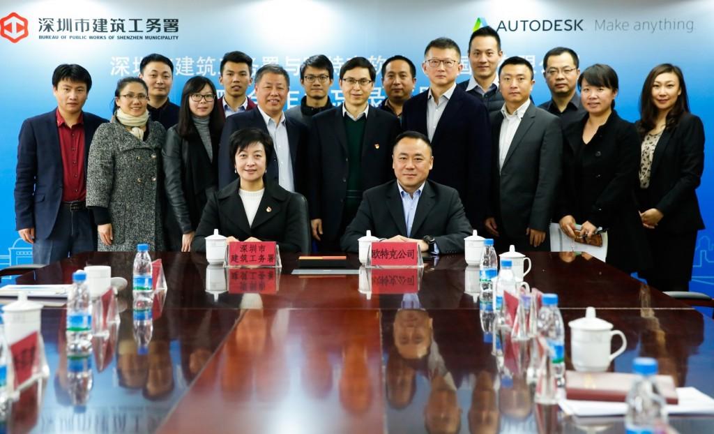 深圳市建筑工务署信息办主任刘哲女士与欧特克公司中国区工程建设及传媒娱乐行业高级总监肖胜凯先生代表双方签署战略合作备忘录